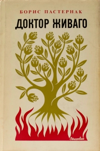 The dust jacket of the second Michigan edition of Doktor Zhivago (1959)